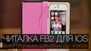 KyBook читалка FB2 для iPad и iPhone