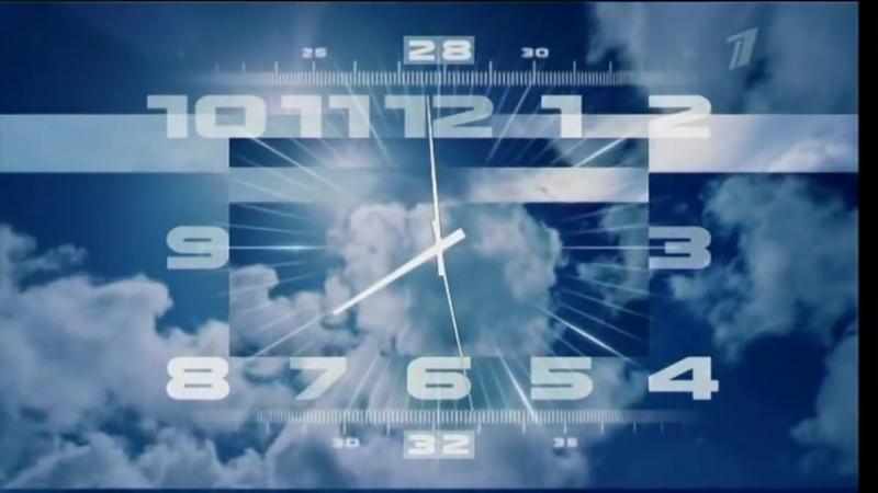 Часы (Первый канал, с 1 июня 2011 года - настоящее время) Утренняя версия
