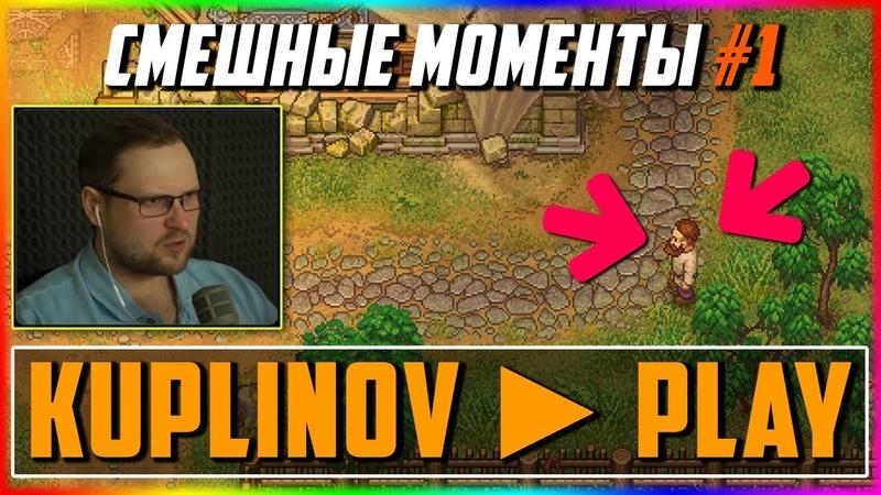 СМЕШНЫЕ МОМЕНТЫ С KUPLINOV PLAY 1 * Graveyard Keeper СМЕЁМСЯ ВМЕСТЕ С КУПЛИНОВЫМ