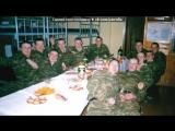 1) армейка 2006-2008 под музыку Сборник Хиты