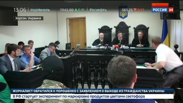 Новости на Россия 24 • В суде Херсона Вышинский обратился к Путину и Порошенко