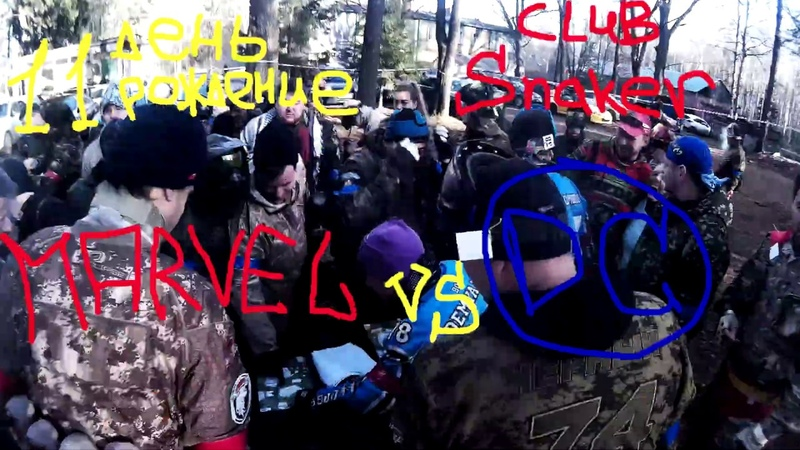 Paintball 11 ДЕНЬ Рождения SNAKER MARVEL vs DC