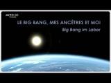 Большой взрыв, начало времён Le big bang, mes ancetres et moi (2009)