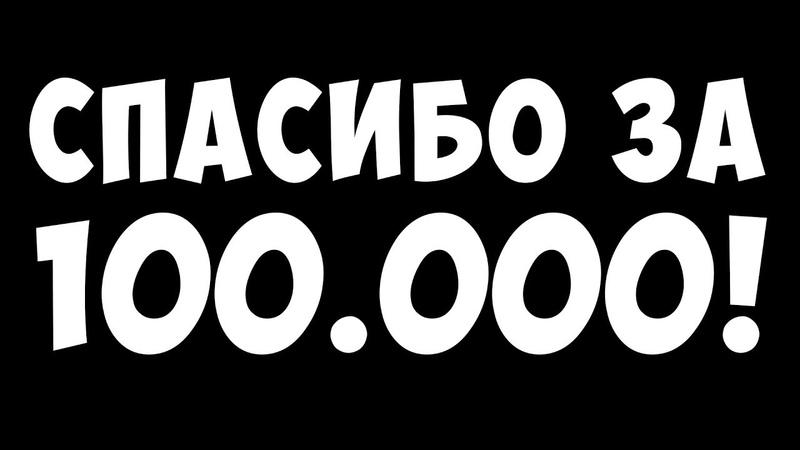 СПАСИБО ЗА 100.000 ПОДПИСЧИКОВ! СЛАВИКМАСТ В ШОКЕ!