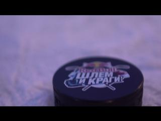 Red Bull Шлем и Краги отборочный этап Екатеринбург