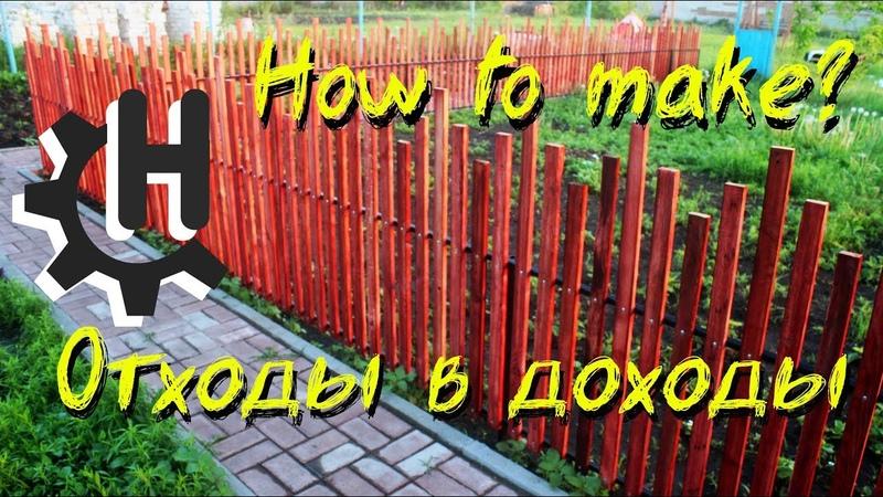 Садовый забор из поддонов своими руками. Отходы в доходы. Garden fence from pallets. How to make
