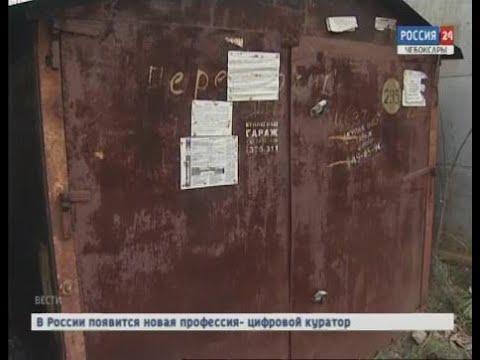 В Чебоксарах ликвидируют бесхозные гаражи