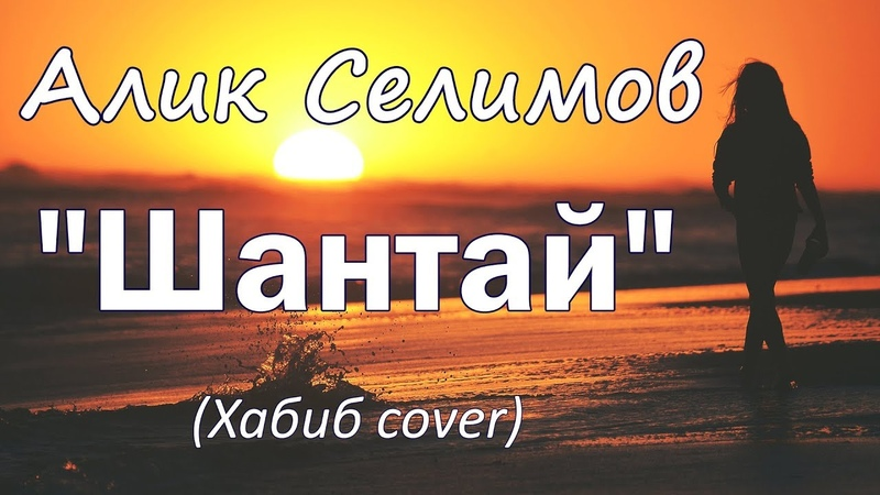 Алик Селимов Шантай Хабиб cover летний хит ТНТ Песни 2018