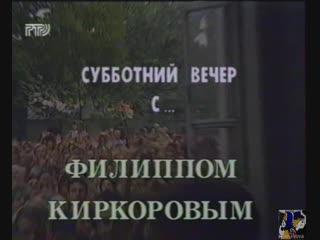 Филипп Киркоров. Субботний вечер с Филиппом Киркоровым (