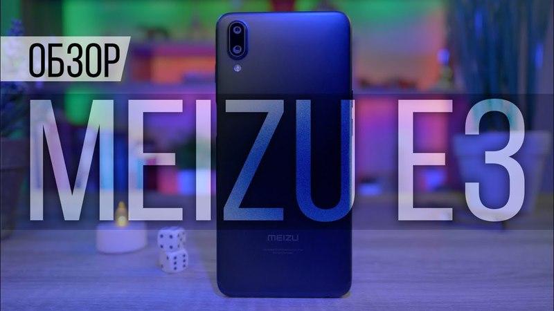 ОБЗОР Meizu E3 - ЭТО ПРОВАЛ! Особенно перед выходом Meizu M15, Meizu 15 и 15 Plus