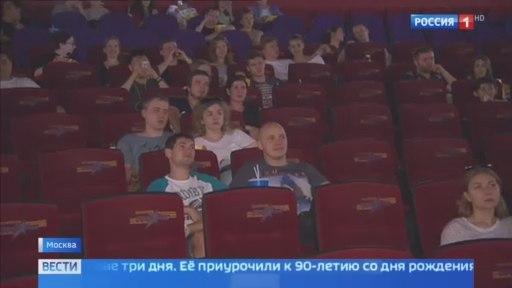 Вести-Москва • Кинотеатры
