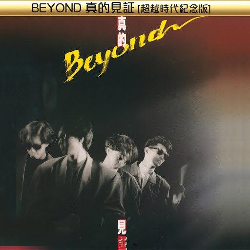 Beyond альбом Beyond Zhen De Jian Zheng [Chao Yue Shi Dai Ji Nian Ban]