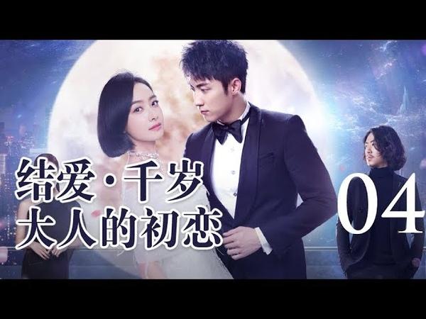 【English Sub】结爱·千岁大人的初恋 04丨Moonshine and Valentine 04(主演宋茜 Victoria Song,黄景瑜 Johnny)【未21024