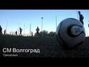 Тренировка СМ Волгоград