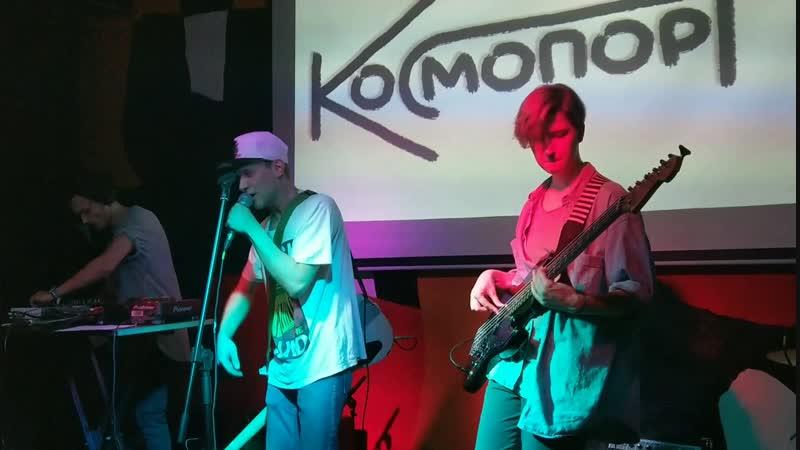 Космопорт - Live@Ящик