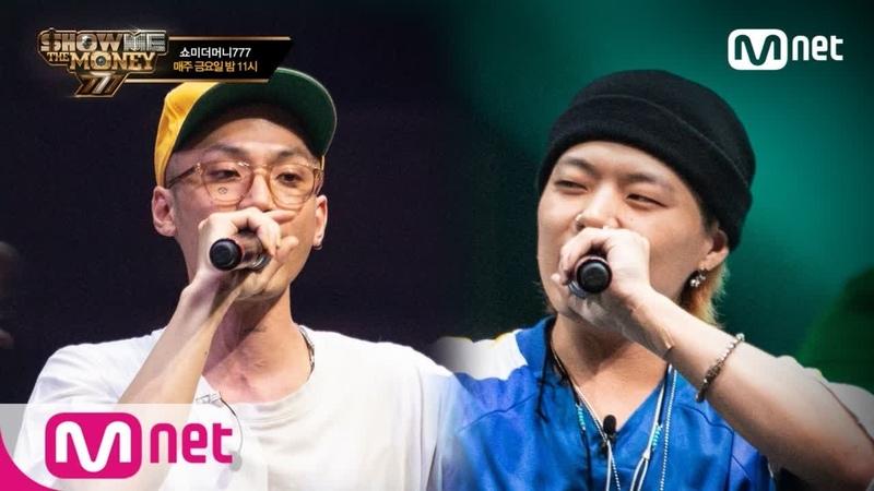 Show Me The Money777 [단독/선공개] ′무대 씹.어.삼.킨!′ 루피 vs 키드밀리 @그룹대항전 3R (오늘
