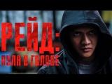 Рейд 3. Пуля в голове (2016) боевик, триллер,криминал