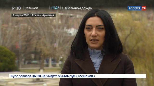 Новости на Россия 24 Инаугурация Армена Саркисяна состоится 9 апреля