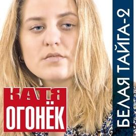 Катя Огонек альбом Белая тайга