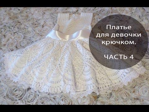 Платье для девочки крючком. ЧАСТЬ 4