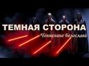 Ченнелинг Белослава Тёмная сторона