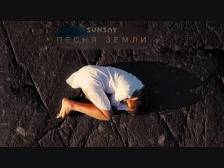 Премьера клипа! SunSay  Песня Земли ()