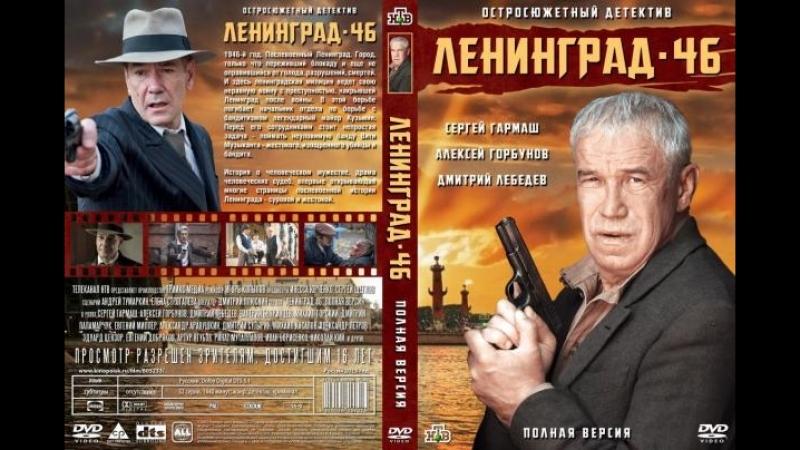 Ленинград 46 - 23 серия (HD 1080i). Криминал сериал фильм.