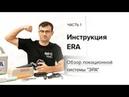 Инструкция ч 1 Обзор локационной системы ЭРА