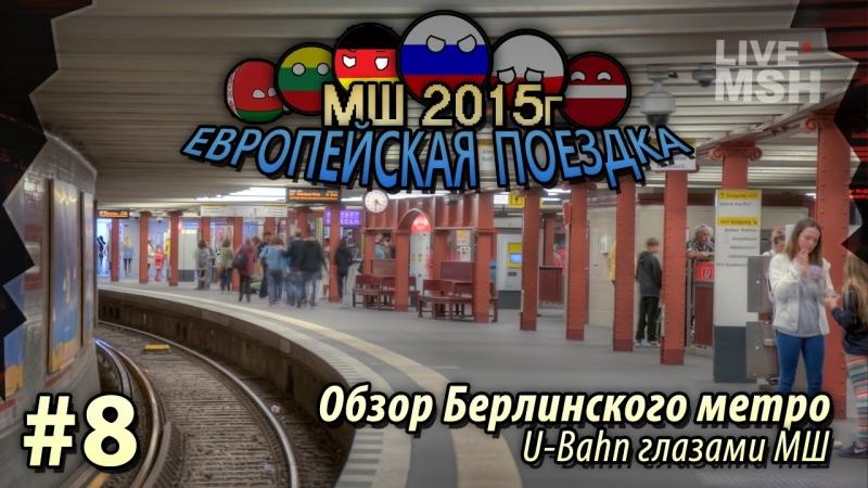 [LiveMSH] ЕП МШ 2015 №8 Обзор Берлинского метро. U-Bahn Berlin.