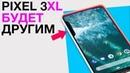 Pixel 3XL будет другим! Гигантский робокоп Калашникова и его четерехрукий брат и другие новости