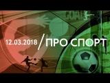 12.03 | ПРО СПОРТ. ЧМ по фигурному катанию среди юниоров