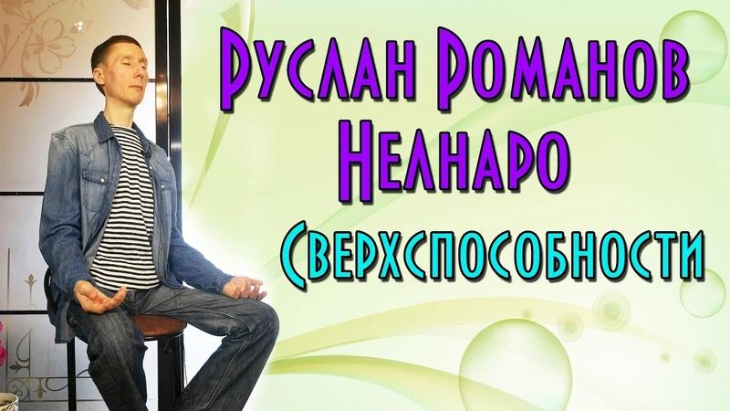 Руслан Романов (Нелнаро) - Как я общаюсь с Высшими Я, мои экстрасенсорные способности