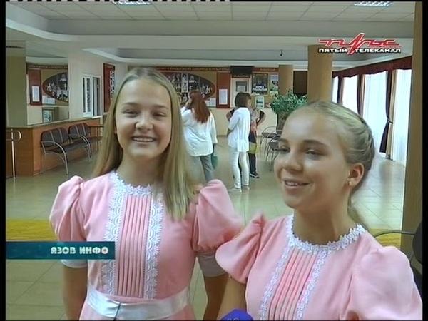 24 09 18 Азов Инфо