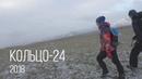 Кольцо 24 Как мы без остановок по сугробам шатались