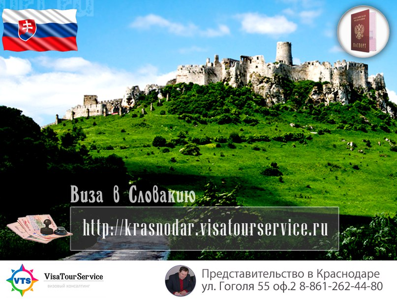 Проблемы с визой в словакию бесплатные программы обучения школьников
