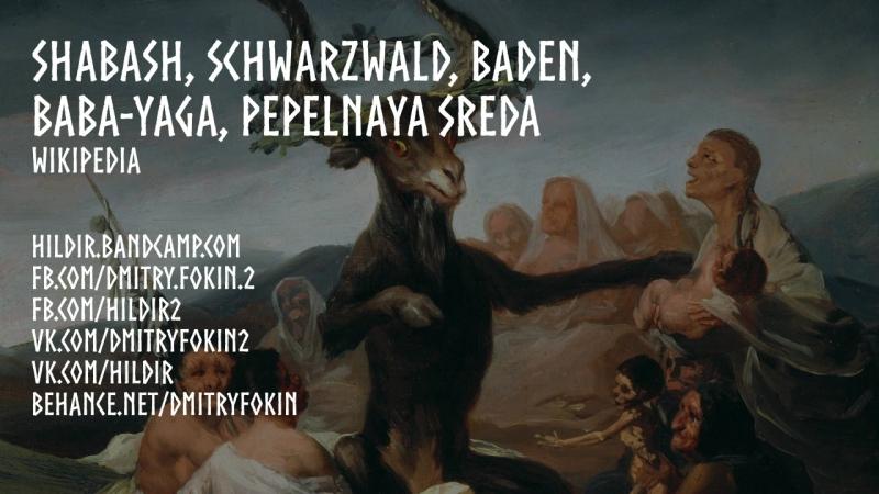 Шабаш, Шварцвальд, Баден, Баба-Яга, Пепельная среда