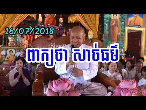 Buth Savong 16/07/2018, - បុណ្យដង្ហែទៀនព្រះវស្សា,និងផ្កាកសា60