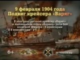 9 февраля 1904 последний бой крейсера «Варяг». Прощайте, товарищи! С Богом, ура! ( LQ ).mp4