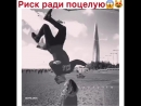 РЕКЛАМА 150 РУБ on Instagram Рискованно ❤️ По mp4