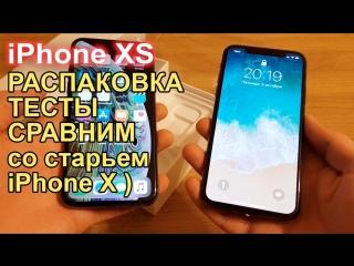 НостальжиПК Новый iPhone XS Хлам или ТОП распаковка, обзор, тесты!