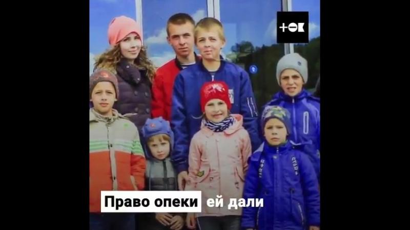 В 20 лет Кристина Евтушенко стала мамой семерых детей