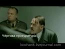 Torents защищает Адольф Гитлер