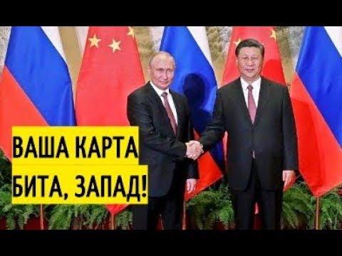 Дружба НАВЕКА! Путин и Си Цзиньпин сделали СРОЧНОЕ заявление по итогам переговоров в Пекине