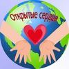 """Волонтёрский отряд """"Открытые сердца"""" УО БГТУ"""