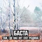 Баста альбом Там где нас нет (OST Родина)