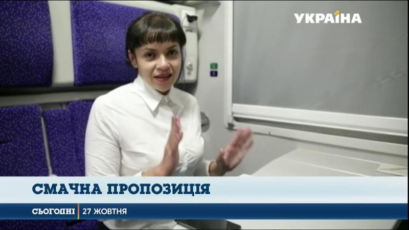 У потягах Укрзалізниці подають обіди