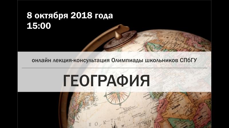 2018/2019. Олимпиада школьников СПбГУ. Осень. География