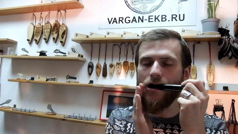 Пример звучания Варгана Якут Ультрабасс. Jew's harp Yakut Ultra Bass. Vargan-ekb.ru
