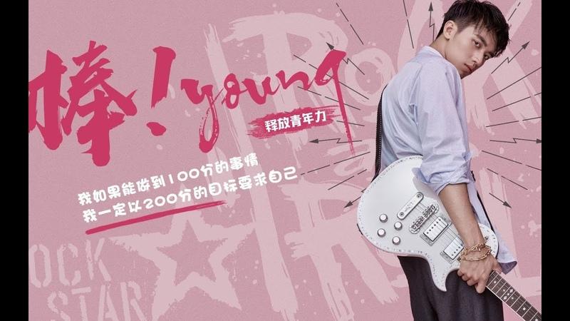 "ENGSUB 180914 CCTV's Powerful Idol show: Timmy Xu Weizhou 实励派 偶像 许魏洲 用200分的努力铸造了""15分钟的耀眼光芒"