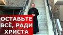 Оставьте всё ради Христа Священник Игорь Сильченков